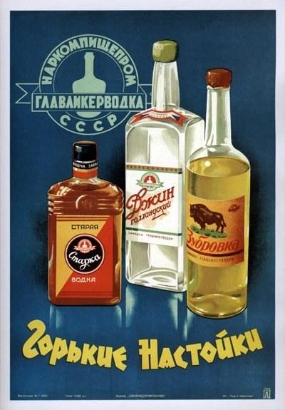 Горькие настойки - перцовая водка, джинн, зубровка